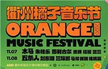 Quzhou to hold Orange Musical Festival