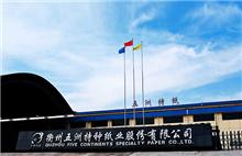 Quzhou Wuzhou(Five Continents)  Special Paper Co Ltd