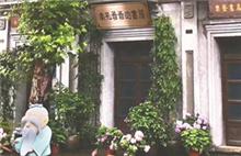 Grandpa Confucius Book Store opens in Quzhou