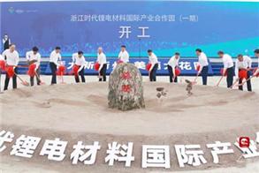 Zhejiang Shidai Lithium Materials International Industrial Cooperation Park
