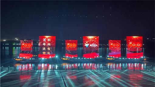 Quzhou decorated in red to mark CPC centenary