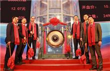 Hengsheng Energy lists on Shanghai Stock Exchange