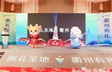 Quzhou promotes its urban brand in Ningbo