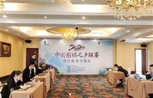 Quzhou invites Go masters to tournament