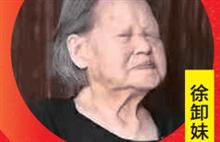 CPC centenarian members reminiscence about red history:Xu Xiemei