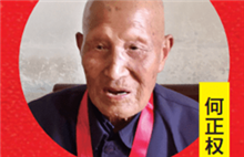 CPC centenarian members reminiscence about red history: He Zhengquan