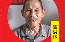 CPC centenarian members reminiscence about red history: Lu Honglin