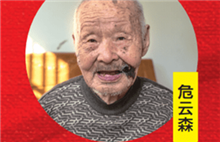 CPC centenarian members reminiscence about red history: Wei Yunsen