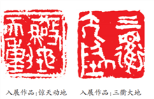 Seal carving exhibition reflects century of change in Quzhou