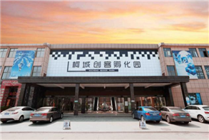 Branches launched of Quzhou cross-border e-commerce park