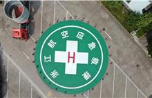 Highway helipad debuts in Quzhou city