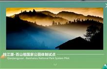 Explore Quzhou's beauty at COP 15 online pavilion
