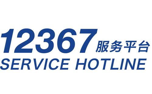 service hotline.png
