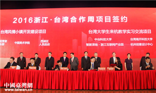 Zhejiang-Taiwan Cooperation Week ends with deals