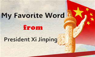 My Favorite Word from President Xi Jinping