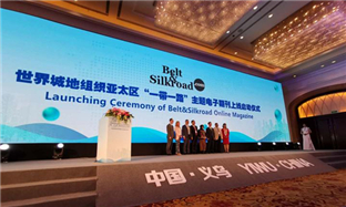 Yiwu takes on active role in global trade cooperation and city development