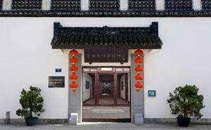 Pinghu Folk Custom Museum