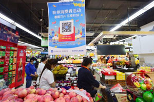 NPC deputies call for promoting Hangzhou coupon model nationwide