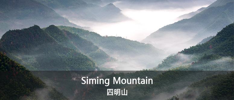 四明山2.jpg
