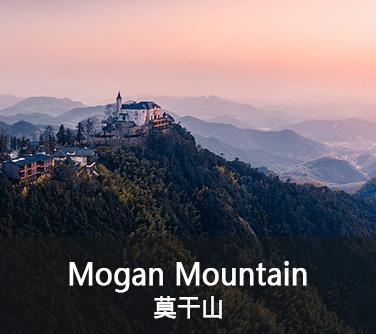 莫干山.jpg