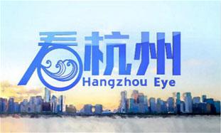 看杭州.jpg