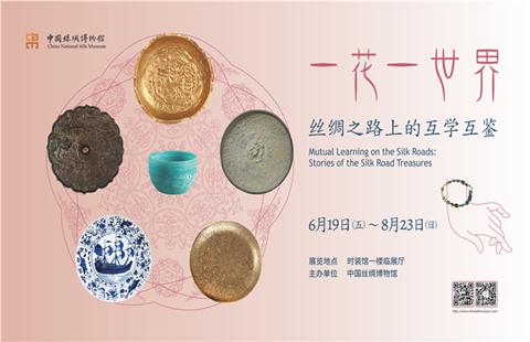 Mutual Learning on the Silk Roads: Stories of the Silk Road Treasures
