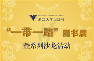 Zhejiang University Press to hold Belt and Road-themed book exhibition