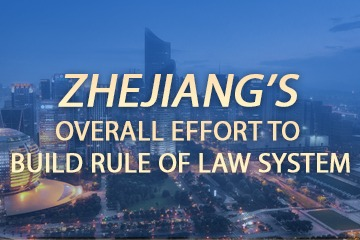 Zhejiang's overall effort to build rule of law system