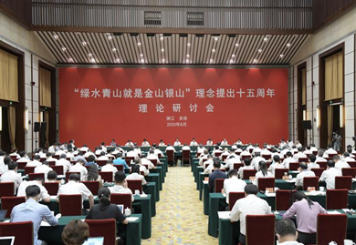 Zhejiang hosts seminar for ecology concept