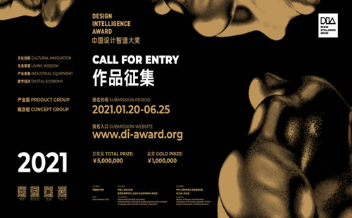Design Intelligence Award calls for entries worldwide