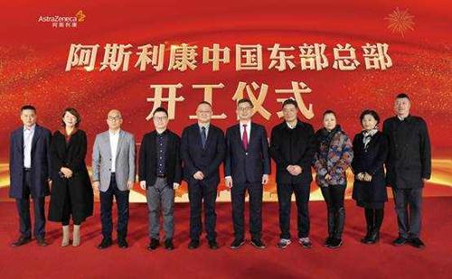 AstraZeneca launches regional headquarters in Hangzhou
