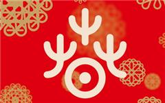 Happy Chinese New Year @Zhejiang