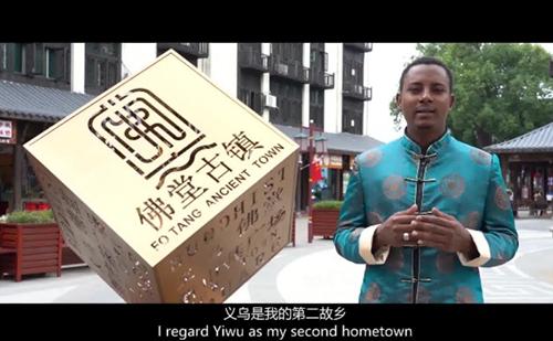 'Beautiful Zhejiang' episode 11: A Dream Comes True in Yiwu, Zhejiang