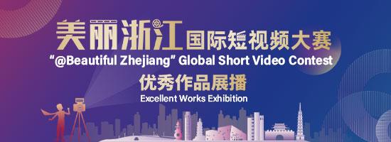 'Beautiful Zhejiang' Global Short Video Contest