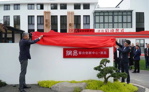 New Netease Innovation Center debuts in Suichang