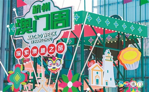 Hangzhou hosts Macao culture, tourism promotional activities