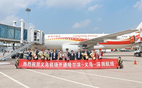 Harbin-Yiwu-Shenzhen flights initiated in Yiwu