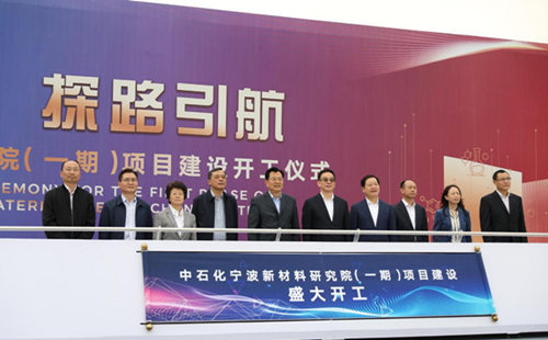 Sinopec inaugurates new materials research institute in Ningbo