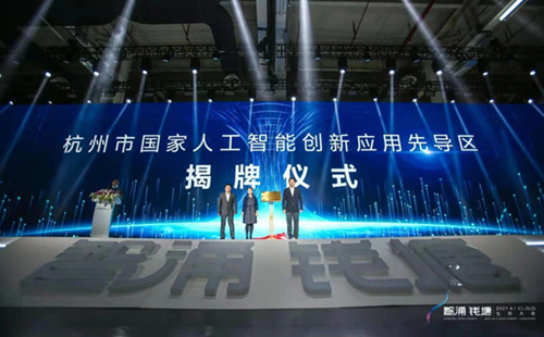 Hangzhou strives to lead AI development