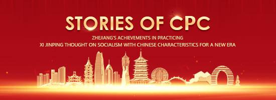 CPC stories in Zhejiang