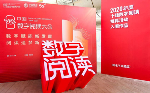China Digital Reading Conference opens in Hangzhou