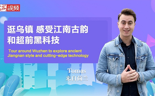 Expat tours around Wuzhou for ancient Jiangnan style and cutting-edge tech