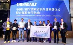 Ningbo, China Daily promote city via reading club