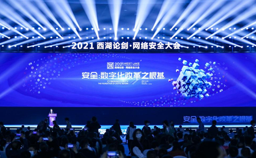 West Lake Cybersecurity Conference opens in Hangzhou