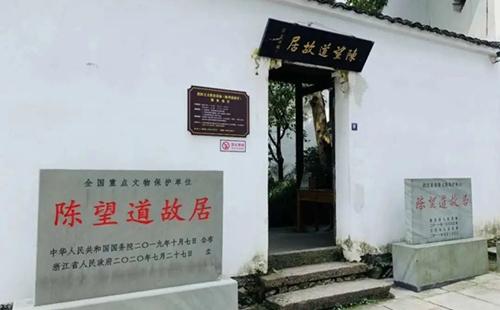 Chen Wangdao's sweet home in Yiwu