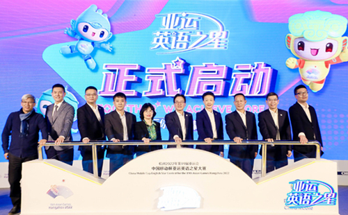 English star contest aims to improve voluntary efforts for Hangzhou 2022