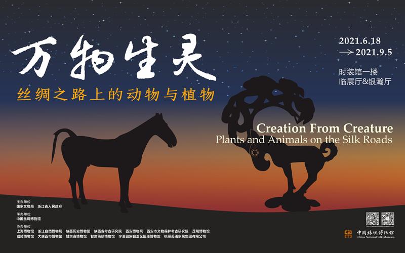 Silk Road Week to show spirit in Hangzhou