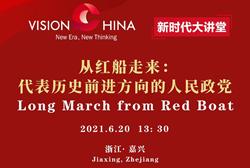 Vision China spotlights CPC's founding spirit in Zhejiang