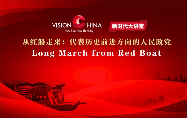 Watch it again: Vision China spotlights CPC's founding spirit in Zhejiang