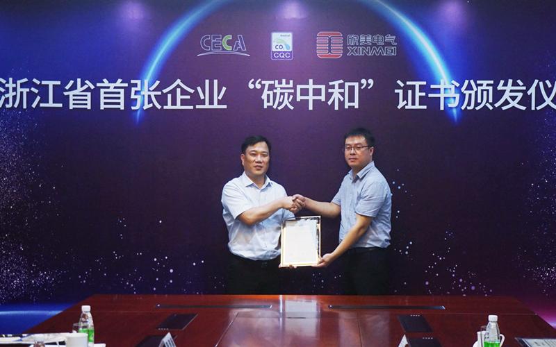 Hangzhou enterprise receives carbon neutrality certificate